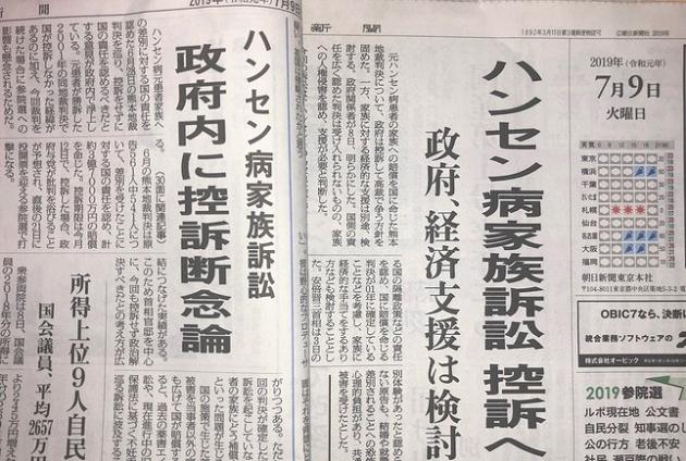 7月9日、朝日新聞だけが「ハンセン病家族提訴 控訴へ」と大誤報(虚偽報道、フェイクニュース)を【大スクープ】した、その日の朝に安倍首相は記者会見して「控訴断念」を発表した!