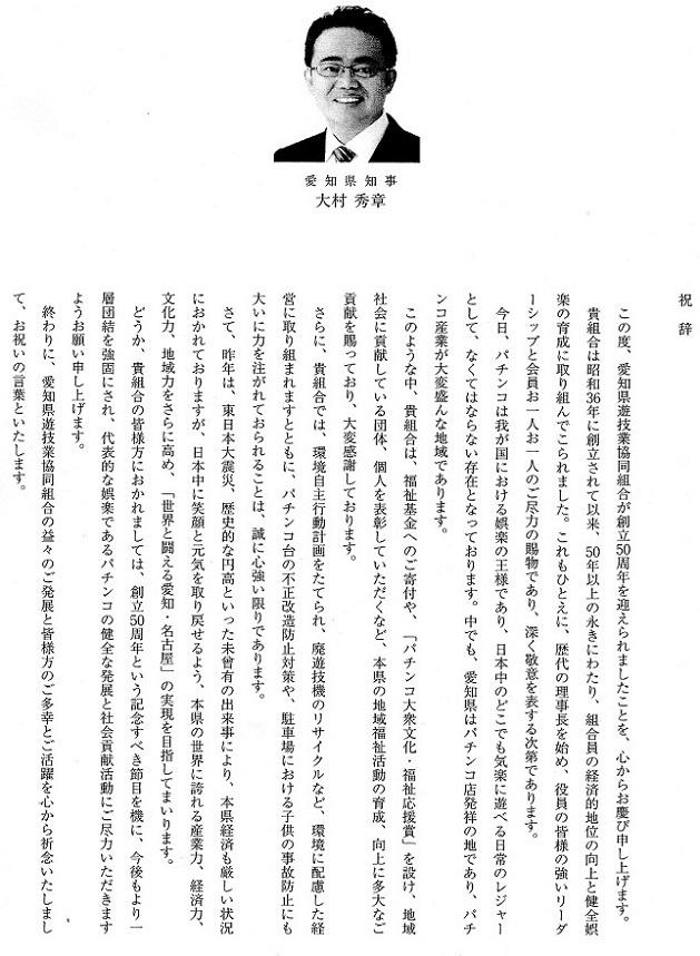 愛知県知事・大村秀章『パチンコは我が国における娯楽の王様』