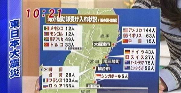 マスゴミは、韓国の救助隊の少ない人数(5人)を表示せず、台湾には国旗を表示しなかった!