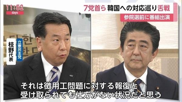 20190708枝野、韓国への輸出規制を批判「なぜか分からない!徴用工問題に対する報復と取られても仕方ない」