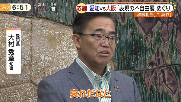 大村秀章「憲法21条、表現の自由についてまったく理解していないのではないか。はっきり言って哀れだと思う。この程度のレベルの人が大阪の代表なのかというふうに