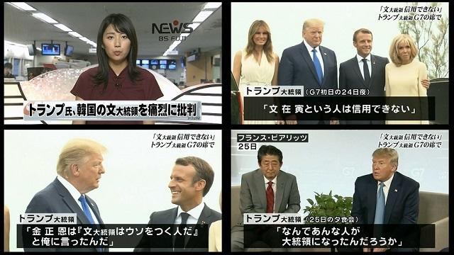 20190827トランプ「文在寅は信用できない」「金正恩は『文大統領はウソをつく人だ』と言った」・G7の席で