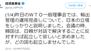 韓国の主張「同意得られず」=経産省、ツイッターで強調