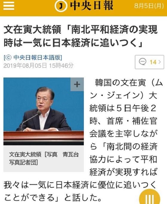 文在寅「南北経済協力で日本超え」!日本への輸出管理を北朝鮮やイランより厳格化!日本の侵害ゼロ