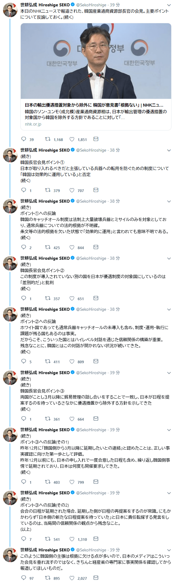 7月24日、世耕経産大臣がツイッターで反論!「責任転嫁するような発言で信頼関係の観点から残念」「日本のメディアは、韓国の根拠のない主張や会見を垂れ流すな」