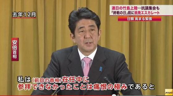 「第1次安倍内閣において靖国神社を参拝できなかったことは痛恨の極みだ。」