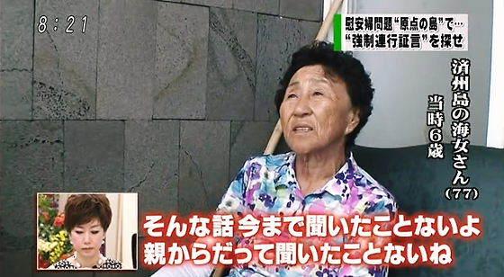 20191007嘘吐き慰安婦の李玉善が川崎で嘘証言「2人組の男にトラックに!拒否すれば軍人に刀で刺し殺された」