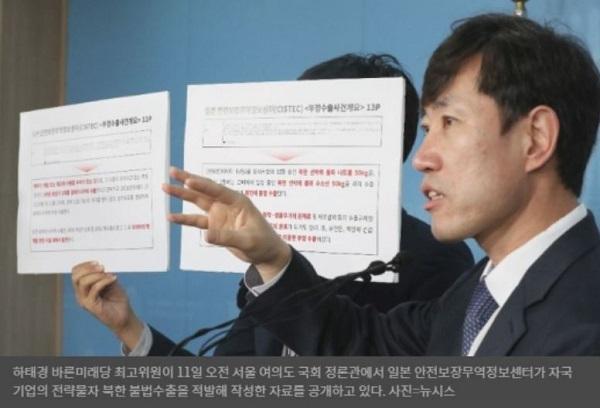20190713韓国議員「むしろ日本が北朝鮮にフッ化水素を密輸出」・その1996年の不正輸出の犯人は朝鮮総連