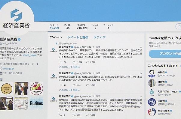 20190727韓国「日韓対話解決に反対!WTO解決に賛成なら起立を」→起立ゼロ!韓国の暴挙と恥を経産省が暴露