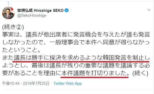 20190727韓国「日韓対話解決に反対!WTO解決に賛成なら起立を」→起立ゼロ!韓国の暴挙と恥を経産省が暴露 昨日のWTO一般理事会では、輸出管理の運用見直しについて、日本の立場をしっかりと説明しました。出席者