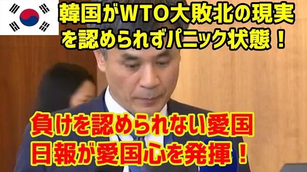 20190725韓国、日米もWTOも説得に失敗!世耕が意見書に反論!ボルトン「仲介せず」!WTOも支持せず!金勝鎬(キム・スンホ)新通商秩序戦略室長「異議申し出はなかった」として、事実上支持を受けたとの認識を示す