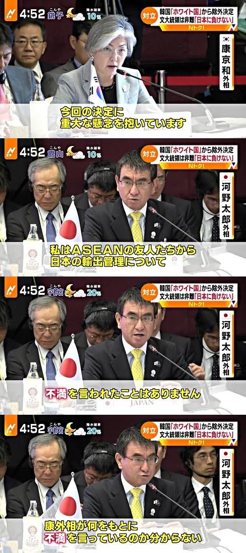 河野太郎外相が「韓国は今後もASEANの友人と同じ扱いを受ける。康外相の不満の元が何か分からない」と反論したのは、当たり前のことだ!