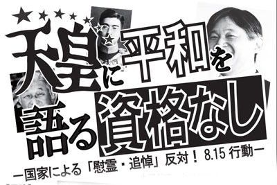 【集会案内】国家による「慰霊・追悼」反対! 8.15行動