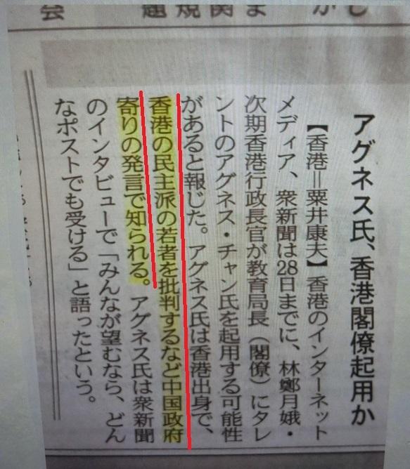 日経新聞、アグネス・チャン氏、香港閣僚に起用か?!香港の民主派の若者を批判するなど中国政府寄りの発言で知られる!