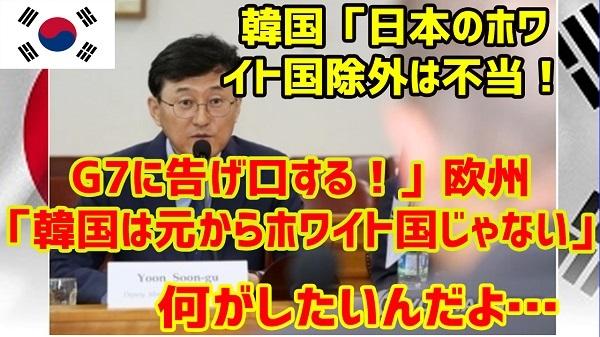 20190822G7前に韓国が世界各地で告げ口外交!日本は韓国に制裁すべき!韓国による東京五輪妨害は大失敗に