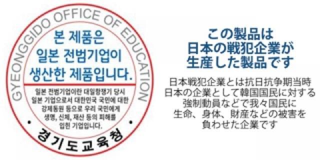 「戦犯企業」と名指しされた日本製品に貼られるステッカー=ソウル近郊の韓国・京畿道議会のホームページから