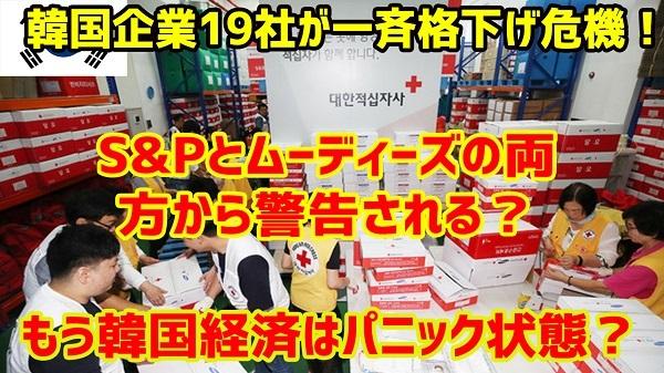 韓国企業19社、格付け相次ぎ下方修正の可能性