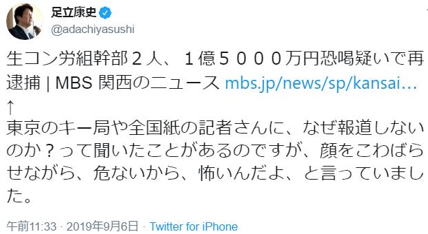 20190915竹山修身に特捜!関西生コン支部が支援した堺前市長・報道しない理由は「危ないから、怖いんだよ」