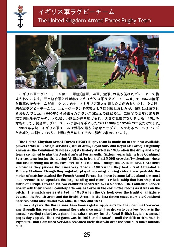 20190915ラグビー英国軍が靖国神社を参拝!第3回「国際防衛ラグビー競技会」日本開催・なぜか韓国軍も参加