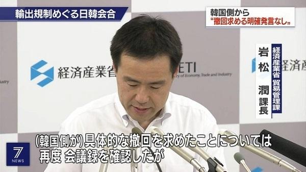 輸出規制「韓国側から撤回求める発言なし」 経産省会見