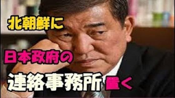 20190824石破茂「日本が戦争責任と向き合わなかったことが問題の根底。ドイツとの違い」GSOMIA破棄で!
