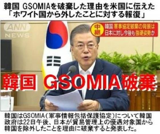 8月22日に「GOSMIA破棄」を発表し20190825大スキャンダル!文在寅の最側近チョ・グクの娘が不正入学!GOSMIA破棄の前倒し発表は攪乱目的