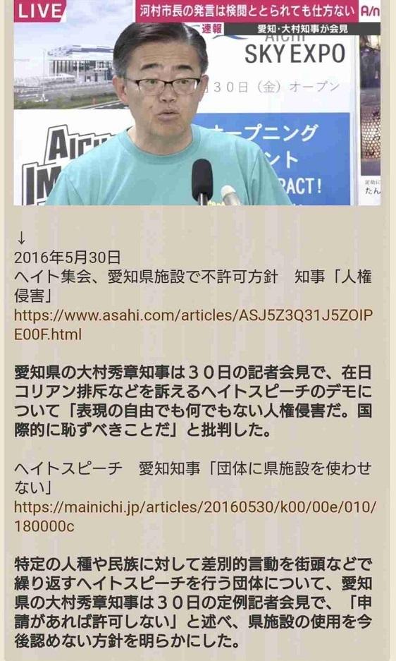 大村秀章(愛知県知事)韓国や在日韓国人(朝鮮人)を批判するデモや集会は、表現の自由でも何でもない!愛知県施設を使わせない!