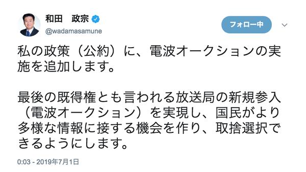 比例代表の和田政宗は電波オークション実施の公約を実現せよ!CBCテレビのような妨害に負けるな