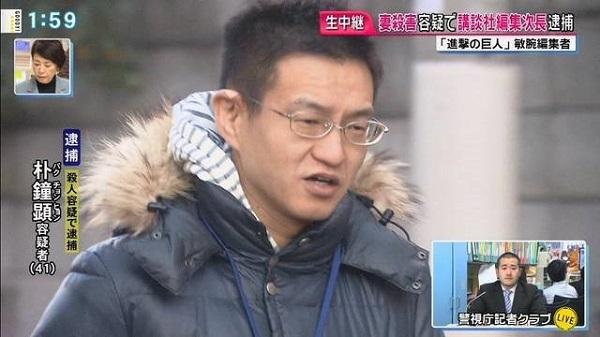 平成28年(2016年)8月、韓国人(朝鮮人)が多数在籍する反日出版社の講談社で人気漫画雑誌「モーニング」で編集次長を務める韓国籍の朴鐘顕(パク・チョンヒョン、41歳)は、東京の自宅で妻の佳菜子さん(38