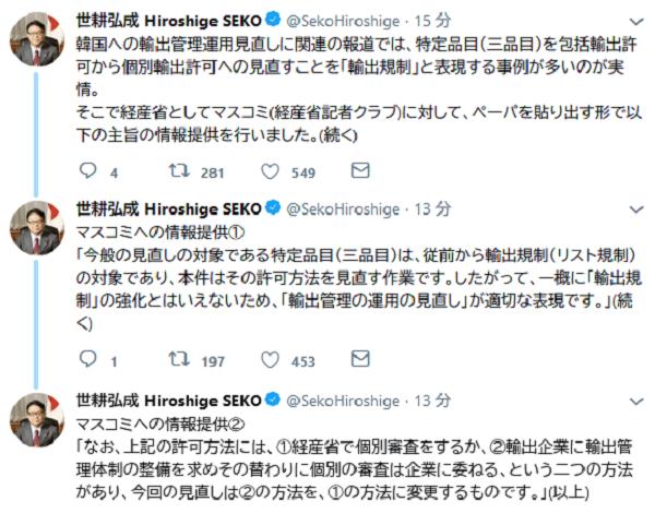 20190719韓国発狂は手続きが不可能なため!経産省「韓国企業の過去3年間の調達実績と生産状況の資料出せ」世耕弘成経産相「『輸出規制』の強化」ではない!輸出の許可方法を見直す作業であり、「輸出管理の運用の見