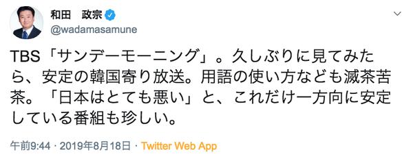 20190819青木理「テレビが韓国批判一色!」などと日本批判一色!和田政宗「サンモニ、安定の韓国寄り放送」