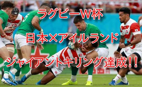 日本が世界2位のアイルランドから大金星、ラグビーW杯