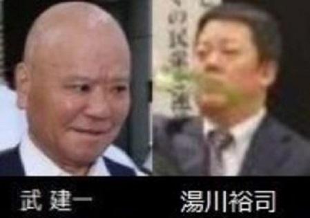 「連帯ユニオン関西地区生コン支部」の執行委員長の武建一と副執行委員長の湯川裕司の2人を再逮捕!