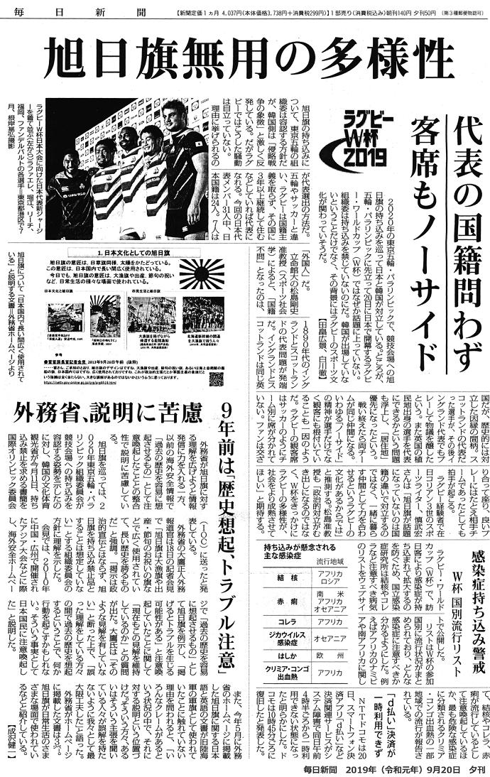 ラグビーW杯、なぜ「旭日旗」騒動ないの?五輪では日韓対立 - 毎日新聞