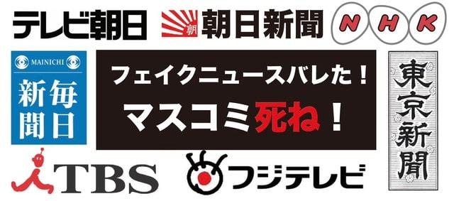 朝日新聞 反日マスコミ