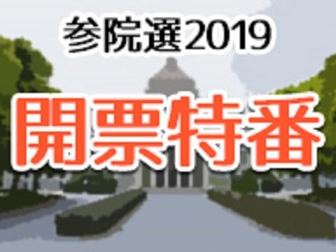 7月21日(日)19:45~ 【参院選2019】開票特番