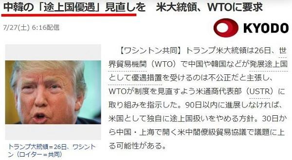 20160728トランプ「支那や韓国のWTO途上国優遇は不公正!見直しを」!台湾は自らWTO途上国優遇を放棄【WTO】韓国、梯子を外される… トランプ大統領「中国や韓国などが発展途上国として優遇措置を受けるのは不公正」