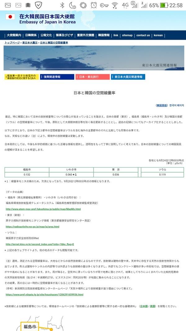 20190925IOC会長「放射性物質の対応適切!参加国に伝達する」!河野太郎が日本と韓国の放射線量を掲載!