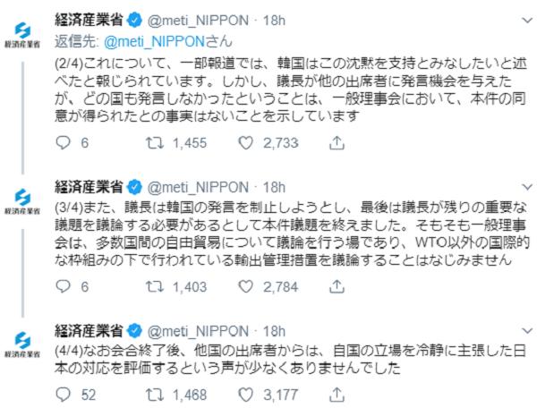 昨日のWTO一般理事会では、輸出管理の運用見直しについて、日本の立場をしっかりと説明しました。会議の時、韓国は、日韓が対話で解決することに反対すれば起立して欲しいと求めましたが、どの国も起立しませんで