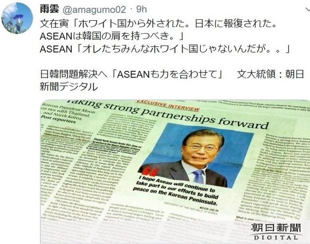 文在寅に来られて「日本に韓国への輸出優遇措置を復活させるためにASEANも力を合わせよう」と言われるタイなどのASEAN諸国も、本当に迷惑そうで気の毒だ!
