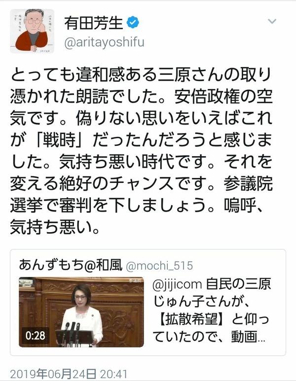【恥を知りなさい】立民・有田芳生「三原さんの取り憑かれた朗読。安倍政権の空気。これが『戦時』だったんだろうと。気持ち悪い時代」