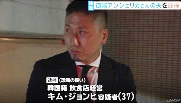 20191004道端アンジェリカ夫の韓国人を逮捕「家族めちゃくちゃに!鉛筆で目を刺す」恐喝・35万円脅し取る
