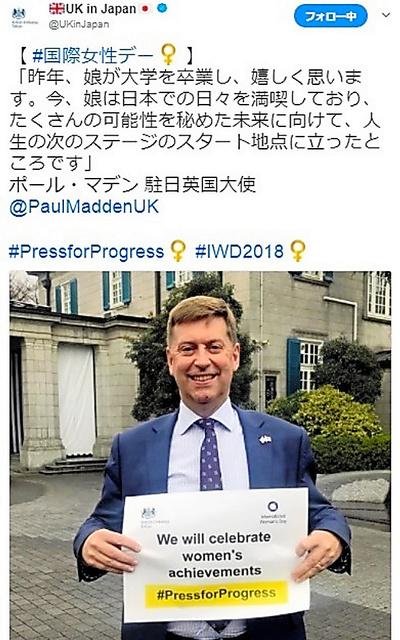 20190920駐日英国大使「神社を参拝するな」!「A級戦犯合祀」靖国神社を参拝した英国軍ラグビーチームに注意