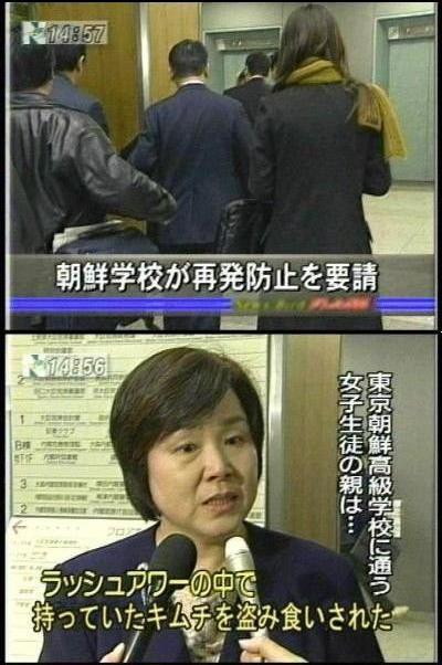 ラッシュアワーキムチ盗み食い事件(地下鉄キムチ盗み食い事件) 在日朝鮮人の自作自演 虚言