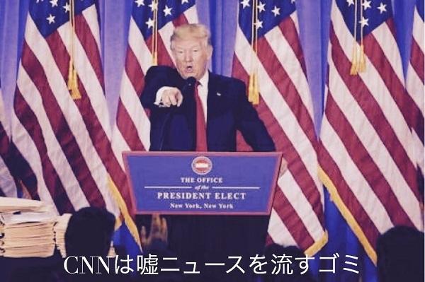 ● CNNは嘘ニュースを流すゴミ 20190630 CNN「日本がプラスチックごみを大量輩出」!安倍首相「誤解です」・失礼なフェイクニュース常習犯