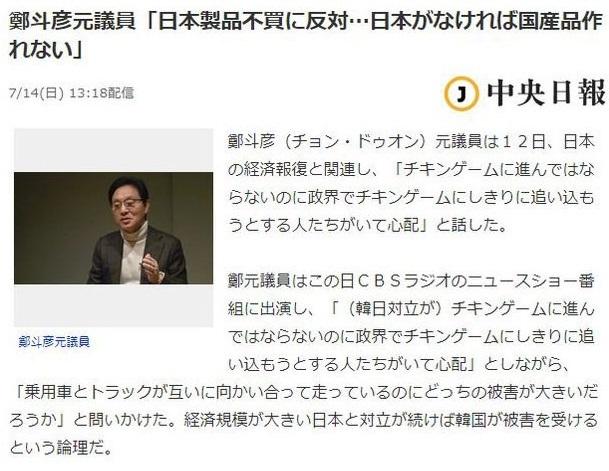 韓国の鄭斗彦(チョン・ドゥオン)前セヌリ党(現・自由韓国党)国会議員