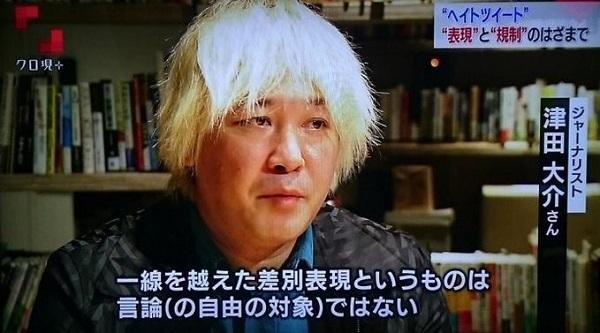 津田大介「一線を越えた差別表現というものは言論(の自由の対象)ではない」