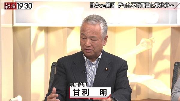 甘利明元経済産業大臣「ホワイト国からの韓国除外は、8月2日に100%閣議決定される」!