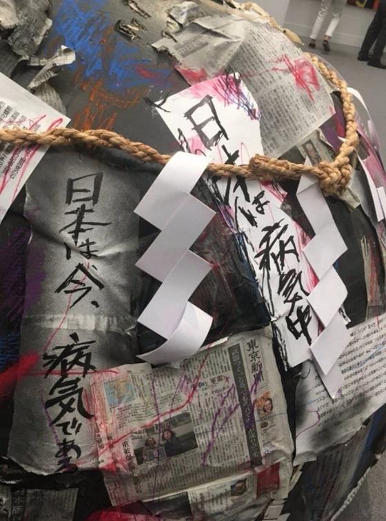 『馬鹿な日本人の墓』と題し、かまくらのような形の上に特攻隊が寄せ書きした日の丸、中に星条旗、周りには「日本は病気である」「犯されている日本」などのメッセージ