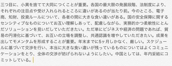 8月4日には、世耕弘成経産相が怒り心頭に発し、「共同通信」を名指しして「共同通信は歪曲した報道はやめて欲しい」と共同通信の虚偽報道(フェイクニュース)について批判した!